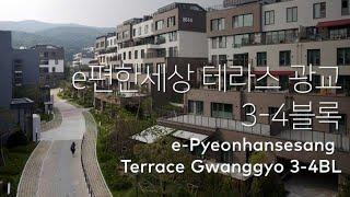 e편한세상 테라스 광교 3/4블록 e-Pyeonhans…