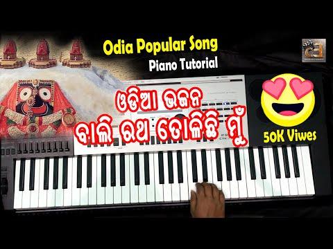Bali Ratha.Odia bhajana piano..