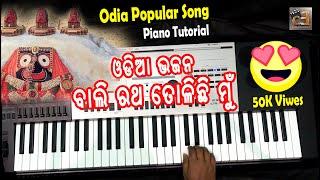 bali ratha odia bhajan mp3 song download