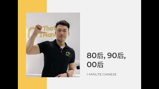 1 Minute Chinese: 80后, 90后, 00后