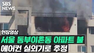 에어컨 실외기에서 시작된 불, 아파트 주민 대피 / SBS / 현장영상