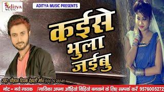 Sad Song Kaise Niklbu Ye Jaan Hamara Manwa Se || Dipak Dehati || New Bewpha Song 2018