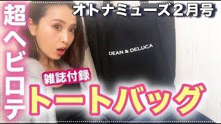 超豪華!超便利!おしゃれなディーン&デルーカのトートバッグが雑誌付...