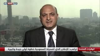 خبير بالشؤون الأميركية: الإعلام القطري استغل قضية خاشقجي محاولا استهداف العلاقات السعودية الأميركية