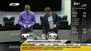 Стали известны пары четвертьфинала Кубка Украины