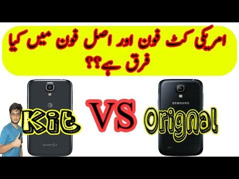 American KitPhones vs Original