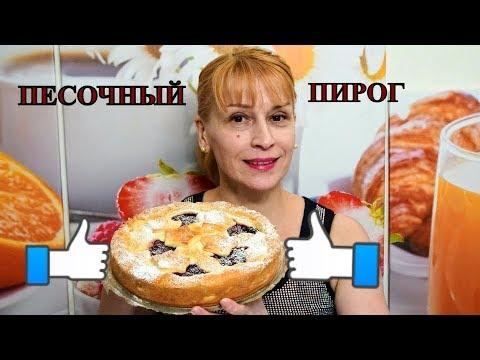 пирог со сметаной и ягодами рецепт пошагово