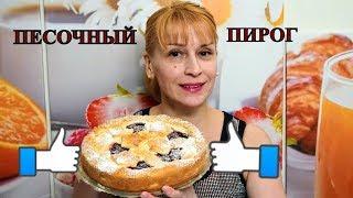 Песочный пирог с ягодами на праздничный стол вкусный простой рецепт выпечки