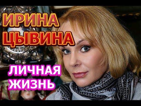 Ирина Цывина - биография, личная жизнь, муж, дети. Знаменитая российская  актриса