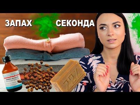 Как ИЗБАВИТЬСЯ от ЗАПАХА СЕКОНД ХЕНДА? 5 СПОСОБОВ! Лайфхаки с одеждой 2019 Киев Украина