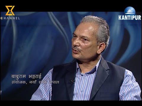 Fireside - बाबुराम भट्टराई, सम्योजक नयाँ शक्ति नेपाल
