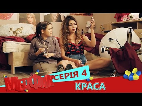 МедФак - Краса. 4 серія | Новий комедійний серіал від Дизель Студио!