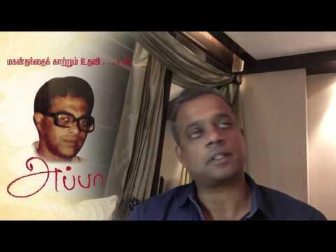 En Appa - Director Gautham Vasudev Menon speaks about his Father