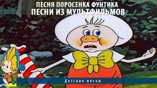 Песня поросенка Фунтика | Песни из мультфильмов