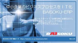 中小企業のビジネスプロセスをIT化 BAISOKU-ERPシステム