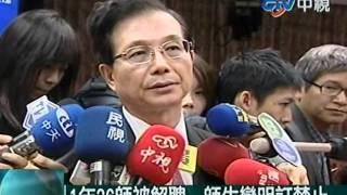 教育部明訂禁止師生戀 最重停聘! thumbnail