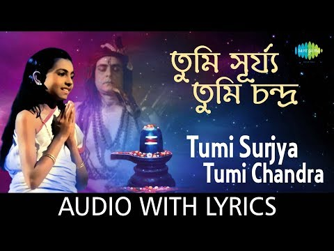Tumi Surjya Tumi Chandra with lyrics | Asha B | Chittapriya M. | Amar Roy | Baba Taraknath | HD Song