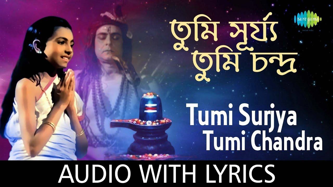 Download Tumi Surjya Tumi Chandra with lyrics | Asha B | Chittapriya M. | Amar Roy | Baba Taraknath | HD Song