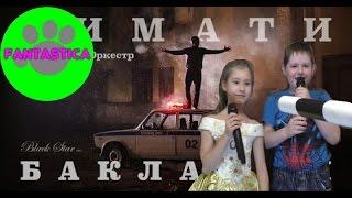 Ремейк Баклажан - Тимати