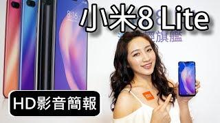 小米8 Lite【HD影音簡報】: 潮流輕旗艦 青春登場 thumbnail