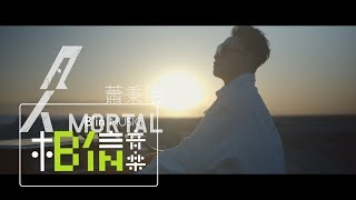 蕭秉治 Xiao Bing Chih [ 凡人 Mortal ] Official Music Video
