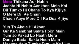 O Mere Dil Ke Chain Hindi Karaoke With Lyrics
