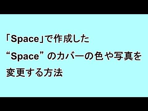 """「Spaces」で作成した """"Spaces"""" のカバーの色や写真を変更する方法"""