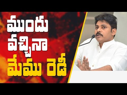 Pawan Kalyan says his Janasena party is ready if elections come earlier than 2019