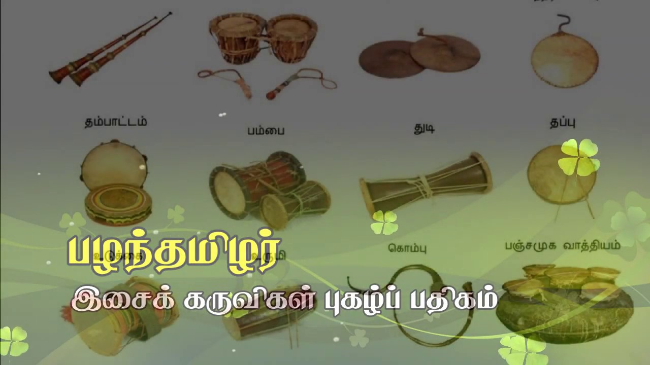 Music Insumant Musical Instruments Vocabulary In Tamil Learn