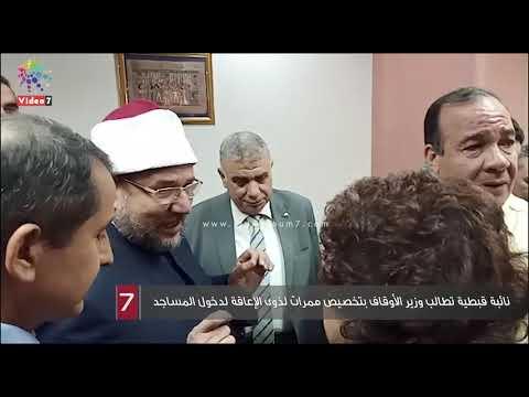 نائبة قبطية تطالب وزير الأوقاف بتخصيص ممرات لذوى الإعاقة لدخول المساجد