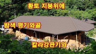 황토집 지붕위에 목재로 지붕틀짜고 평기와골 밤색 칼라강…