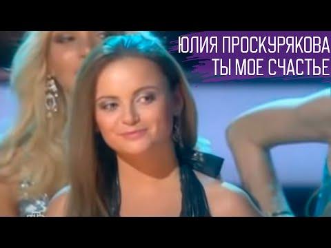 Юлия Проскурякова - «Ты мое счастье». Живое исполнение