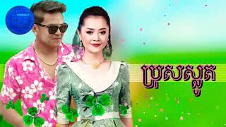 Bros slot sing by sereymun ft Auk sokunkanha Happy khmer New Years 2018