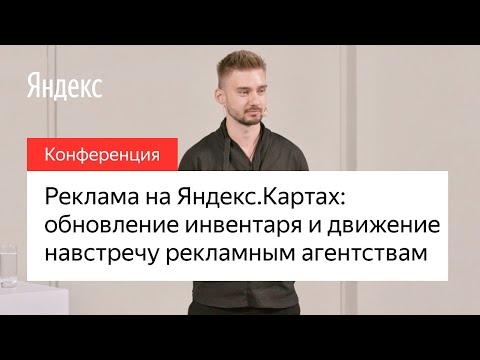 Реклама на Яндекс.Картах: обновление инвентаря и движение навстречу рекламным агентствам