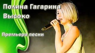 Полина Гагарина - Высоко