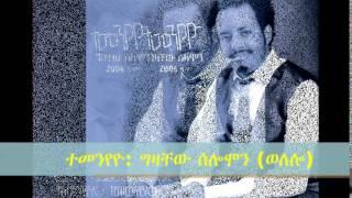 Temeniyeyo by Gizachew Solomon