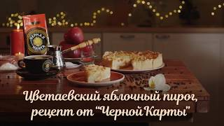 Цветаевский яблочный пирог. Рецепт от «Черной Карты»