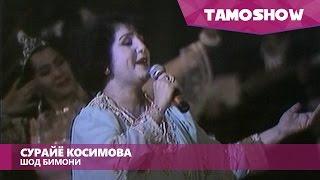 Примадонна TJ Сурайё Косимова - Шод бимони / Primadonna TJ Surayyo Qosimova - Shod Bimoni (2000)