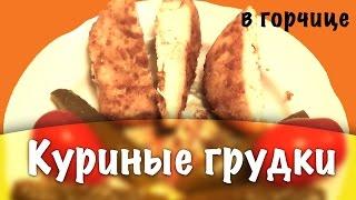 Куриные грудки ★ Куриные грудки в духовке