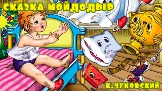 Аудиосказка Мойдодыр Корней Чуковский