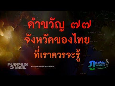 คำขวัญทั้ง 77 จังหวัดของไทย ที่เราควรจะรู้  | ภูริฟิล์มพาเที่ยว EP.7