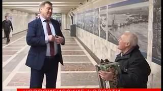 Баянист подземки мэру Новосибирска: «Вот, локоть разрабатываю»