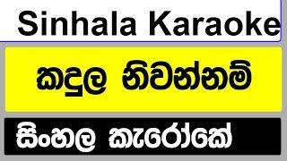 Kandula Niwannam Sinhala Karaoke without voice 2019