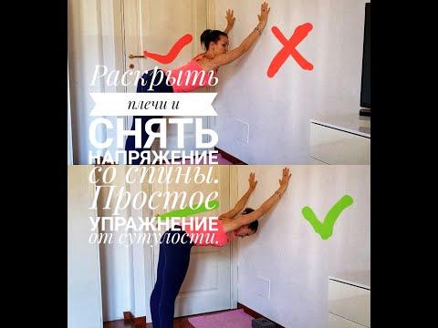Снять напряжение с плеч и спины. Простые упражнения от сутулости. #йогадляспины