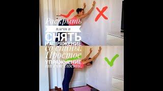 Снять напряжение с плеч и спины Простые упражнения от сутулости йогадляспины