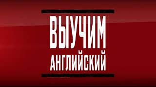 ИНТЕНСИВНЫЙ АНГЛИЙСКИЙ В АЛМАТЫ(, 2016-07-20T10:00:25.000Z)
