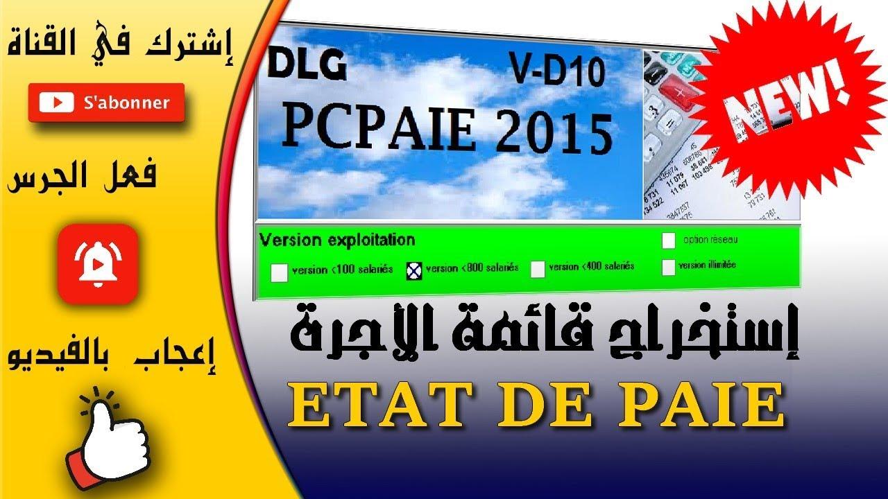 PC 2015 DLG TÉLÉCHARGER PAIE