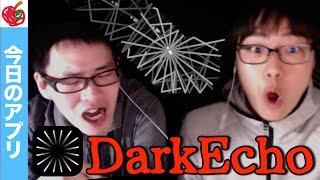 【ホラー】音の反射を頼りに、暗闇を進め・・・「Dark Echo」 thumbnail