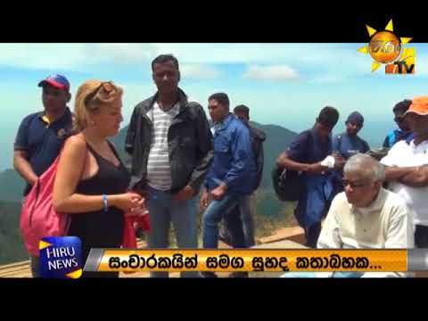 Prime Minister Ranil Wickremesinghe at Worlds End