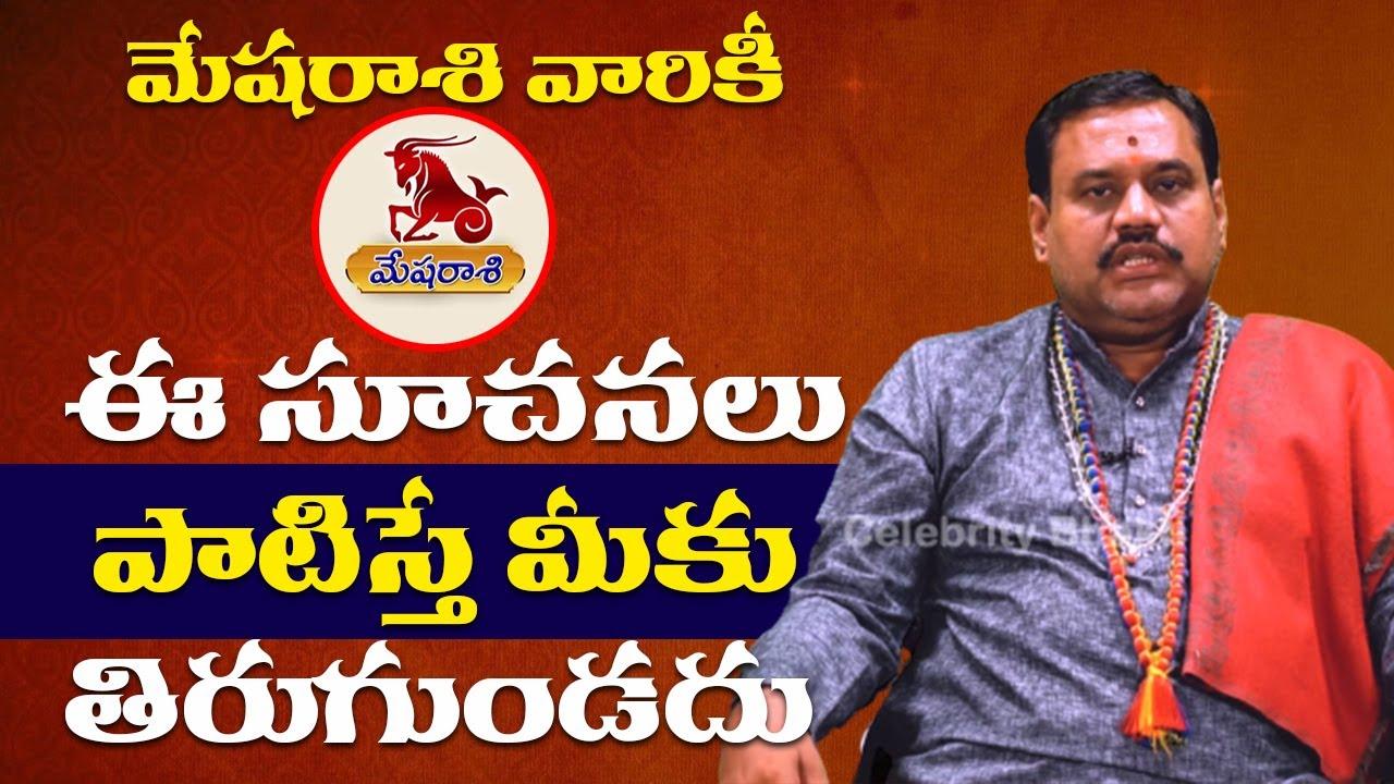 Mesha Rasi Phalalu November 2020 Telugu | మేషరాశి 2020 నవంబర్ ఫలాలు | Aries Horoscope Nov 2020